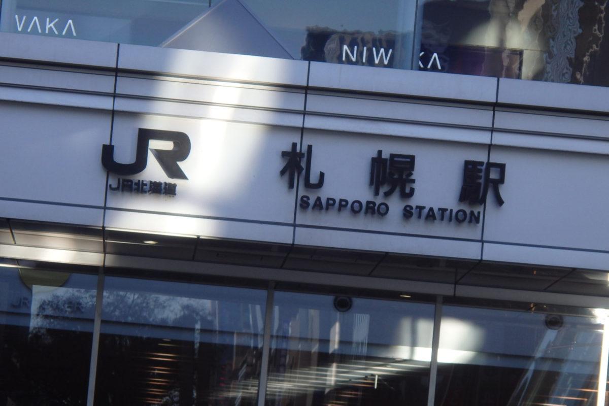 14:18 JR札幌駅南口広場