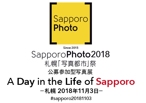 SapporoPhoto2018 公募参加型写真展「A Day in the Life of Sapporo」−札幌 2018年11月3日−