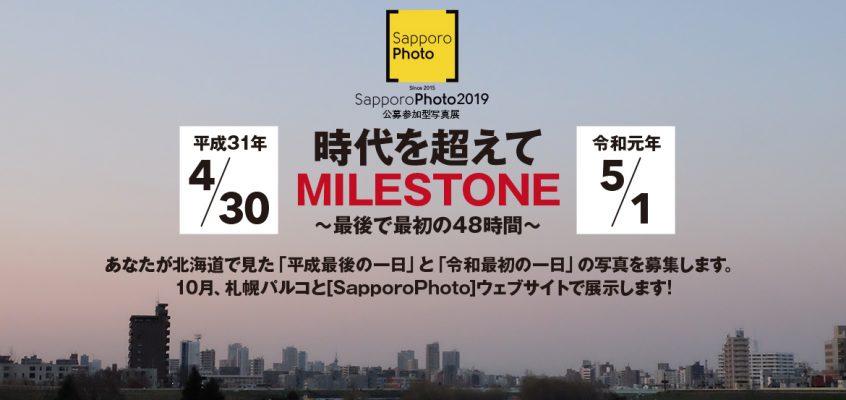 【参加募集】SapporoPhoto 2019 公募参加型写真展『時代を超えて MILESTONE 〜最後で最初の48時間〜』