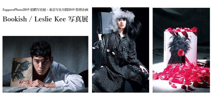 Bookish / Leslie Kee 写真展 開催決定!